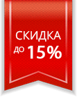 discount-small